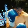 松山ケンイチ主演映画「Blue/ブルー」を観終わって