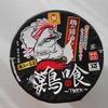 イオン姫路大津店で「鶏喰 トリック 鶏の醤油らーめん」(カップ麺)を買って食べた感想