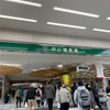 【日記】中山大障害(JG1) in中山競馬場 12月21日(土)