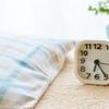 二度寝しない方法を考えたら6つあった!