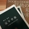 勝間塾2019年5月月例会視聴記(時間をお金に変える人が実践するシンプルなスケジューリング)