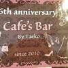 Cafe's Bar(たえこカフェ)〜一軒家カフェとセレクトショップ〜