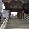 【御朱印】東京都 湯島天神
