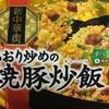冷凍チャーハン炎の3番勝負(vsあおり炒めの焼豚炒飯)