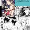 【執筆のデスクから】漫画『そも恋』はラブコメです!(宣言)
