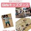 Girlsキッズダンス★募集中★夏休み