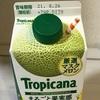 トロピカーナ「100%まるごと果実感 メロンテイスト」のパッケージに騙された!