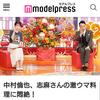 中村倫也company〜「沸騰ワード10」