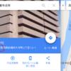 google map の秘孔