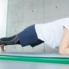 ちょっとだけ頑張る体幹トレーニング!