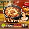 すき家「チーズ尽くしのガーリックトマト牛鍋定食」を食べた感想。1/2日分の野菜が摂れる ♪