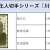 【切手買取】2次文化人切手シリーズ vol.16 川端康成