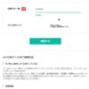 【ドットマネー→東京メトロポイント交換】最後の儀式となるポイントを移行したという虚しい想い出の1ページ