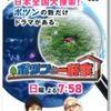 朝日放送・クオカード