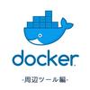 Dockerについて深くまとめてみた - その2 Docker周辺ツール(Docker Compose,Kubernetes)編