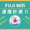 FUJI Wifiの通信速度計測!! 通信速度は安定で高速だけど弱点も……?