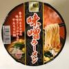 🍜19-20麺's味噌ラーメン/麺のスナオシ