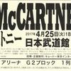 Paul McCartney - 2017-04-25 Tokyo Budoukan, Tokyo, Japan