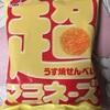 三幸製菓:超薄焼きマヨネーズ