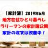 【家計簿】2019年6月 地方在住ひとり暮らしサラリーマンの家計簿公開! 家計の収支は改善中!