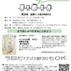 12歳から19歳までの「YA読書クラブ」読書会参加者募集。7月21日午後3時~@新宿ポプラ社 テーマ本『トンネルの森 1945』 角野栄子著