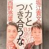 【雑記】〜2019年最初に読んだ本「バカと付き合うな」を読んで印象に残った「バカ」たち〜