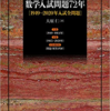 河合出版から『東京大学数学入試問題72年』が発売!!