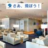 ギリシャ・クレタ島旅行記 テッサロニキ空港のAEGEAN Business Loungeレビュー