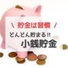 【貯金癖を身につけよう!】小銭貯金の魅力と貯金方法を紹介