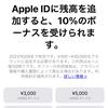 Apple ID入金で10%ボーナスキャンペーン:10月9日までの期間限定