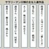 "<span itemprop=""headline"">★「第31回 サラリーマン川柳コンクール」の優秀100作品を発表。</span>"