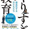 武田信子 著『やりすぎ教育』より。やりすぎ教育の裏にやりすぎ労働あり。ほどほど教育&ほどほど労働への変化を、見たい。