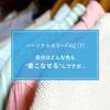 福岡のパーソナルカラー診断情報 よくある質問と誤解(7)