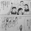 (20200421)キャプテン翼 メモリーズ2 俺が若林源三だ!!~SGGKの誕生~〈前編〉