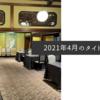 2021年4月のタイトル画像