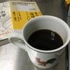 コーヒーを飲みながら、次の瞬間に備えよう!