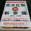 読み始め―ごはん好きでも必ず痩せられる―炭水化物の新常識 著 大和田潔 金本郁男 永岡書店