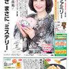 美しさまさにミステリー 大地真央さんが表紙! 読売ファミリー3月22日号のご紹介