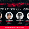 Product Management Night Tokyo hosted by freeeの開催秘話
