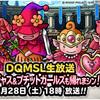 【DQMSL】太田Pも出演!8月28日「ゴー☆ジャス&プチットガールズも帰れまシン!?」が放送決定!