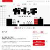 【宣伝】Nintendo Switch 版「ガブッチ」が1/14まで半額セール中です!