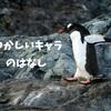 サンリオのちょい悪ペンギン・バッドばつ丸を覚えてる?
