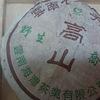 雲南高山喬木餅茶  2004年 生茶