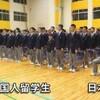 中国国歌を歌う私立高校 『日章学園九州国際高校』