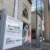 ヌード@横浜美術館・感想