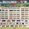 【プラレール】玩具店店頭用のカタログポップ