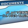 git pullで更新履歴をローカルリポジトリに反映させる。