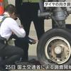 ピーチ機パンクは他の部品も損傷していた!パイロットの意思と関係なくホイールが動く状態だったこと判明!!