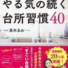 やる気の続く台所習慣40☆☆☆