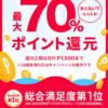 お得すぎるメルペイ。【70%還元】【あと払い】2019.8.4